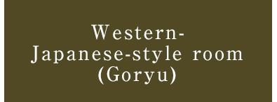 Western-Japanese-style room (Goryu)