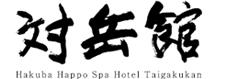 ホテル対岳館 ロゴ